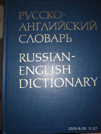 Англо-русский и русско-английский словари