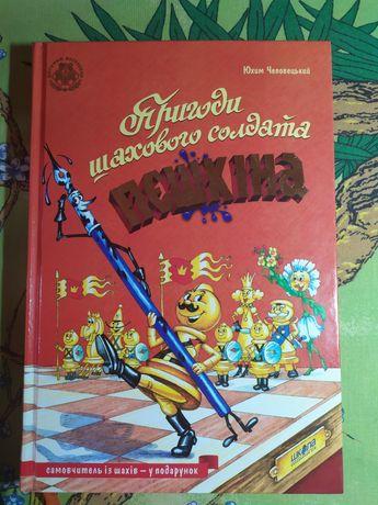 """Книга """"Пригоди шахового солдата Пєшкіна"""""""