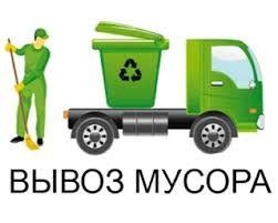 Вывоз строительного мусора, старой мебели, хлама бытового разных объем