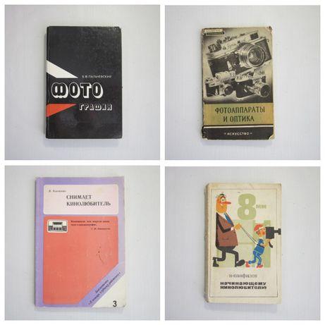 Книги по фото,киносъемке,оптике (СССР)