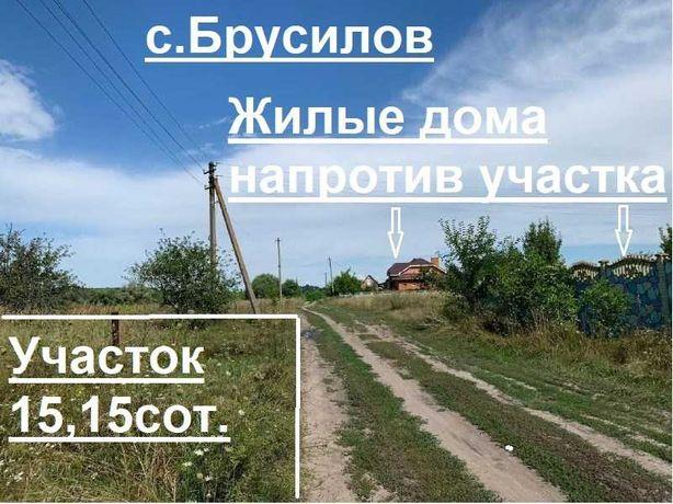 . Продажа участка в селе Брусилов - 15.15 соток под застройку дома!