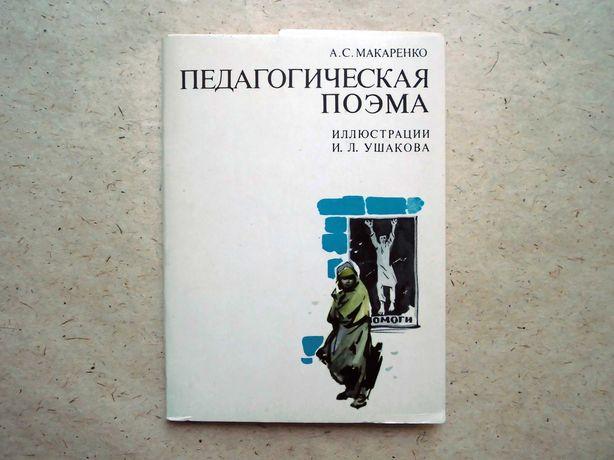 Открытки набор Иллюстрации И.Л.Ушакова