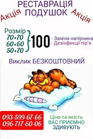 Реставрація подушок Умань