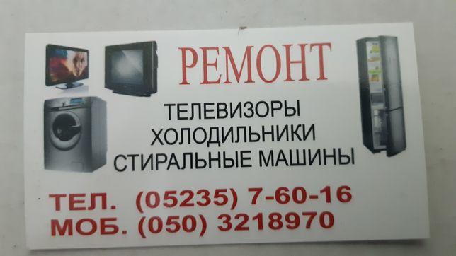 Ремонт холодильников Александрия