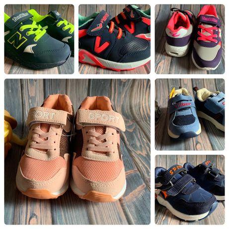 Кроссовки на девочку/мальчика 22-30, распродажа