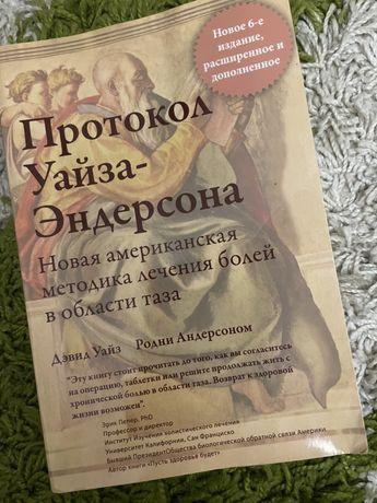 Книга « Протокол Уайза-Эндерсона »