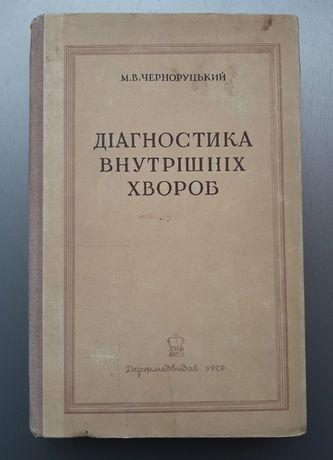 Діагностика внутрішніх хвороб. 1954 рік