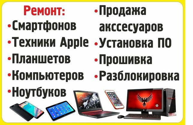 Ремонт телефонов и др. техники