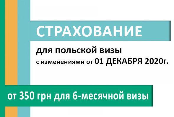 Страховка для национальной рабочей визы в Польшу, Чехию, Европу и др
