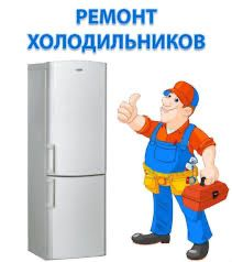 Ремонт холодильников! Срочный ремонт холодильников! Выезд на дому!