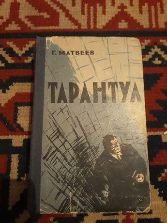 Г. Матвеев. Тарантул.