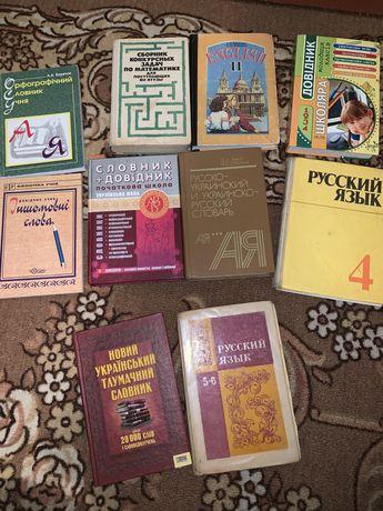 Книги, словари, учебники, справочники