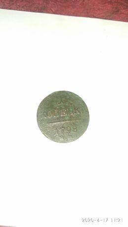 Копейка 1798г