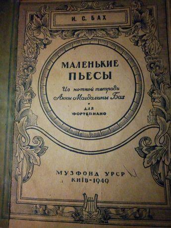 Маленькі п'єси  з нотного зошита Анни Магдалени  Бах для Фортепіано