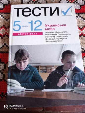 Тести українська мова