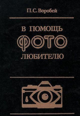 Книги по искусству фотографии.