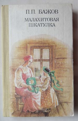 книга Бажов Малахитовая шкатулка