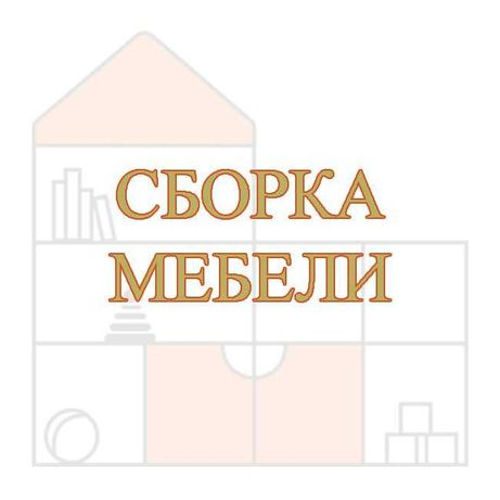 Сборка/изкотовление /установка кухни, корпусной и мягкой мебели