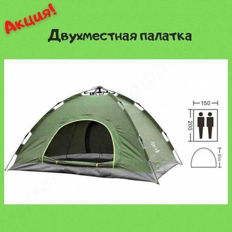 Автоматическая палатка универсальная для кемпинга 2-х местная