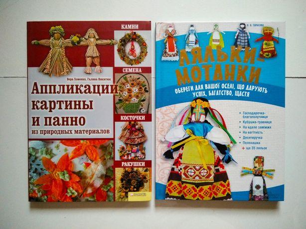 Книги по виготовленню ляльок-мотанок
