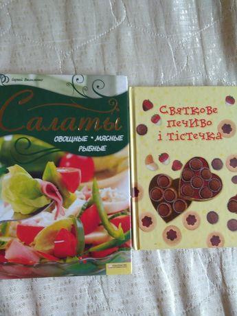 Книги кулінарні, журнали