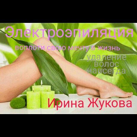 Электроэпиляция Харьков Салтовка electroepil.com.ua