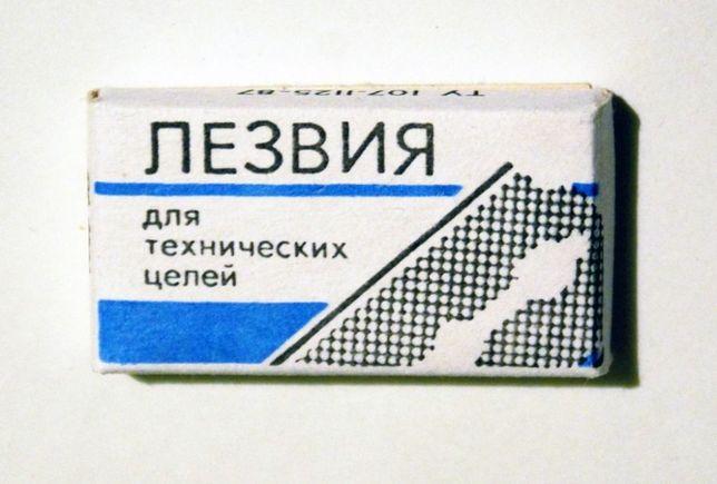 лезвия ссср