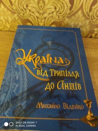 Продам книгу  Украина от Трыпилля до Антов