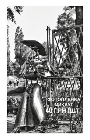 Фотопленка Микрат для 35 mm механики