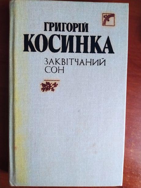 """Книга Григорія Косинки """"Заквітчаний сон"""""""
