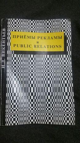 Приёмы рекламы и Public Relation, ч.1. Викентьев И. Л.
