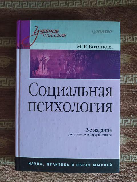 Соціальна психологія книга Львов - изображение 1