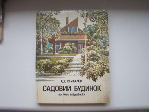 Книга Садовый дом. Пособие застройщику. Садовий будинок.