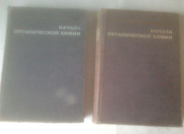 Начала органической химии в двух томах