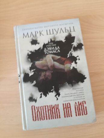 Марк Шульц Охотник на лис