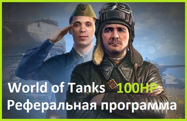 Рекрут WoT Боны Премиум танк 8ур World of Tanks Реферальная программа