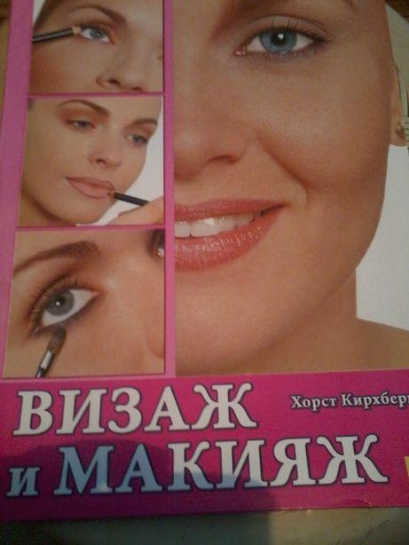 Х. Кирхбергер Визаж и макияж