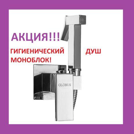 Гигиенический душ МОНОБЛОК Globus Lux GLN-0-106MIX grohe geberit