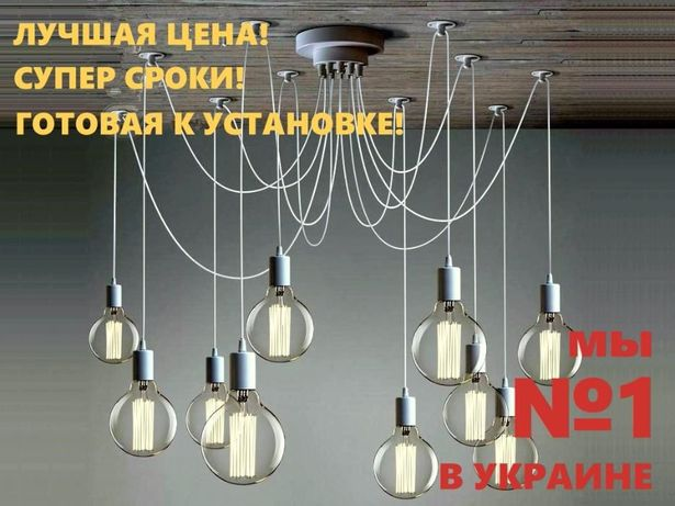 Люстра Паук белая Loft Лофт Светильник Паук 3-12 лап + лампа Эдисон
