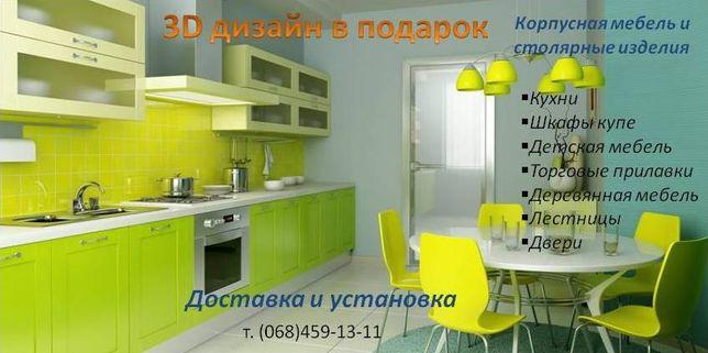 Кухни, шкафы купе, детские, лестницы. Мебель на заказ по Украине.