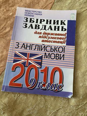 Сборник заданий к ДПА «Английский язык» 9 класс