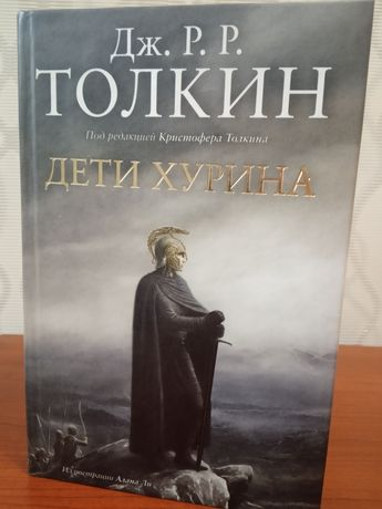Джон Толкин Дети Хурина