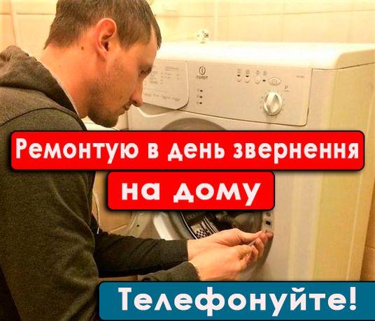 ЯКІСНО!Ремонт холодильников, стиральных машин, пральних, холодильників
