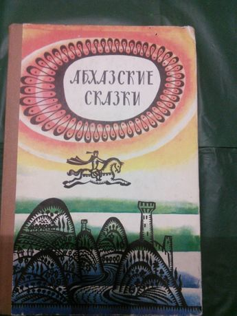 продам книгу Абхазские сказки