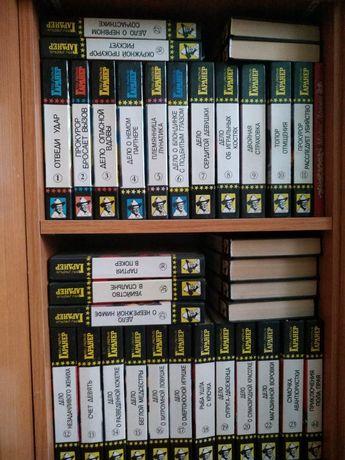 Эрл Стенли Гарднер, 44 тома.