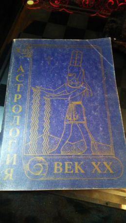 две книги про астрологию