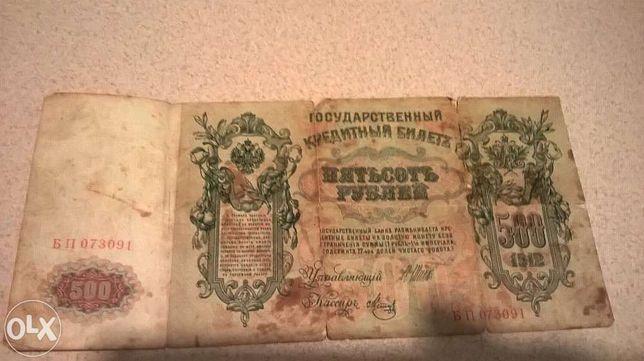 500rubli 1912r.Rosja