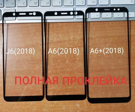 3D стекла Samsung J4/J6/J8/A6/A6+/A8+ 2018года ПОЛНАЯ ПРОКЛЕКА