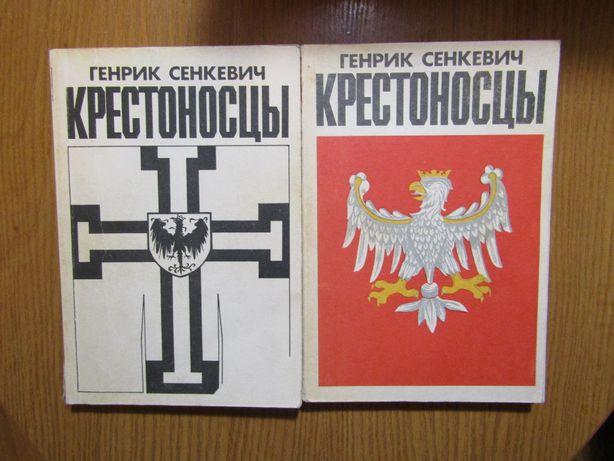 Генрик Сенкевич. Крестоносцы. 1,2 т.