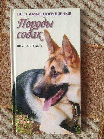 Все самые популярные породы собак. Джульетта Мэй